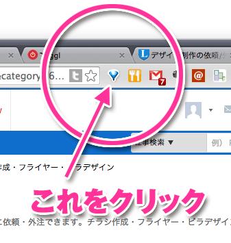 Chromeプラグイン OneTab