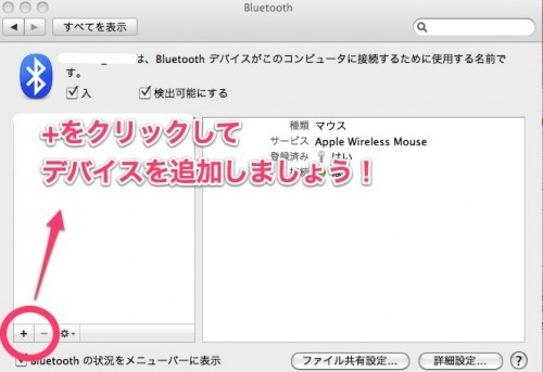 BluetoothSetting2