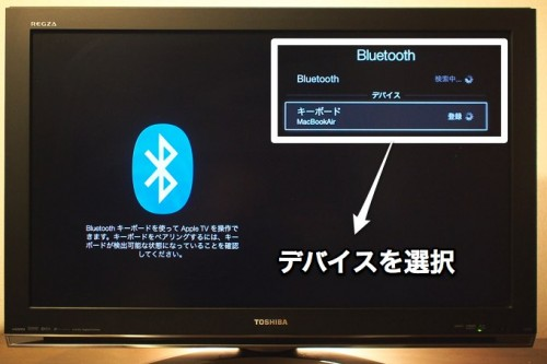 appletvbluetooth