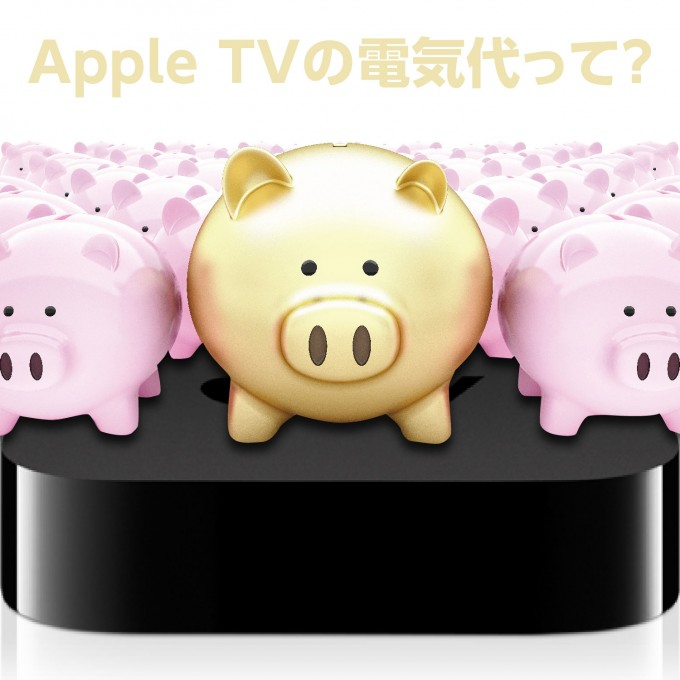 24時間つけっぱなしのApple TV!電気代は?