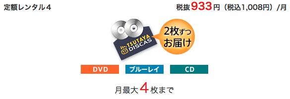 discas1