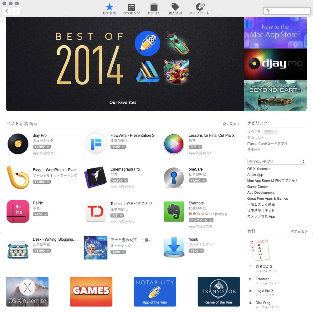 Mac App Storeで購入済みアプリを再ダウンロード出来ないときはここをチェック!