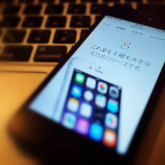 iPhone5でも今すぐiOS8にアップデートするべき3つの理由!(iOS8.4追記)