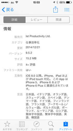 iphone5ios8_3
