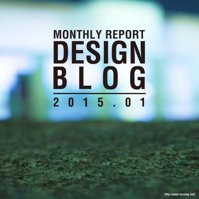 ブログを初めて1ヵ月!デザイン報酬&ブログアクセス数は・・・