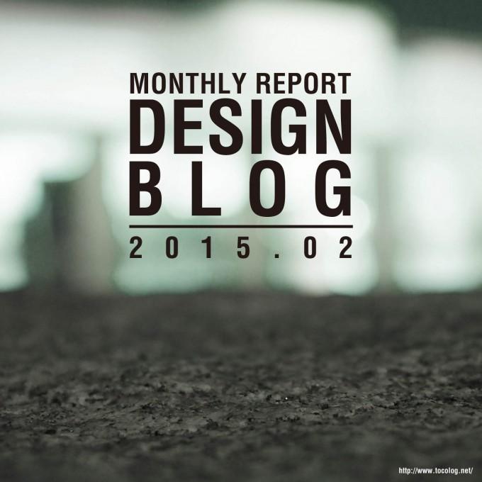 ブログをはじめて2ヶ月目。緩やかですがアクセスが増えてきました!