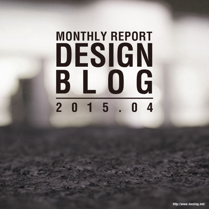 ブログ開設4ヶ月目、先月から大幅ダウン・・・