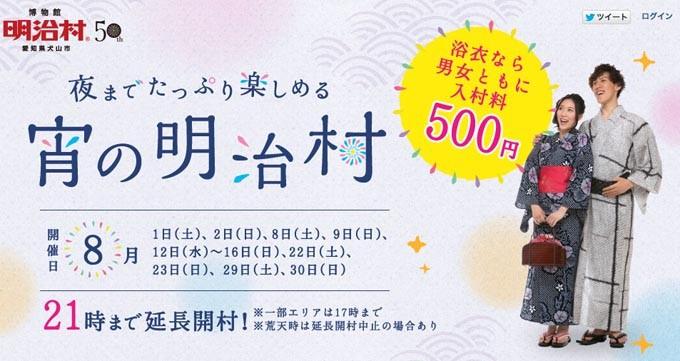 meijimura_23