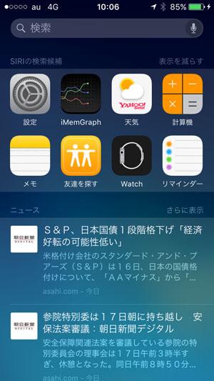 iphone5ios911