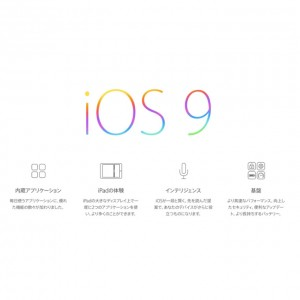 iphone5ios9