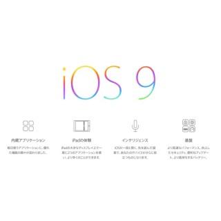 iPhone5にiOS9をインストール!もっさり感もなくスムーズ!あとはバッテリがどれだけ持つか。