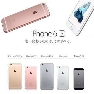 まだまだ戦える?iPhone6sに買い替えないiPhone5ユーザは 一度メンテナンス・設定見直しを!