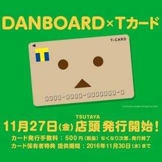 ダンボーとTSUTAYAがコラボ!? DANBOARD×Tカードがラブリーすぎる!!