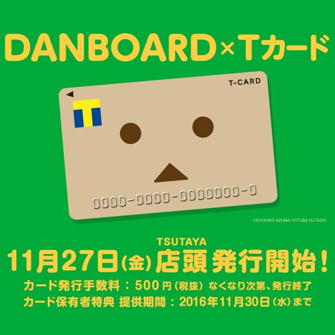 danboard Tカード