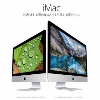 iMacどっちがいい?21.5インチiMac Retina 4K vs 27インチiMac Retina 5K・・・それとも??