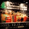 ホットワインが楽しめる名古屋クリスマスマーケット2015 平日夜があまり混雑してなくて狙い目!