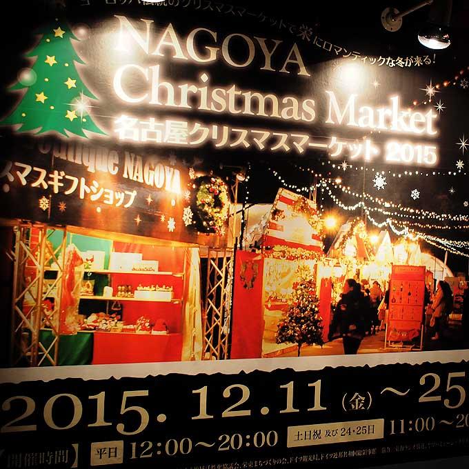 クリスマスマーケット2015