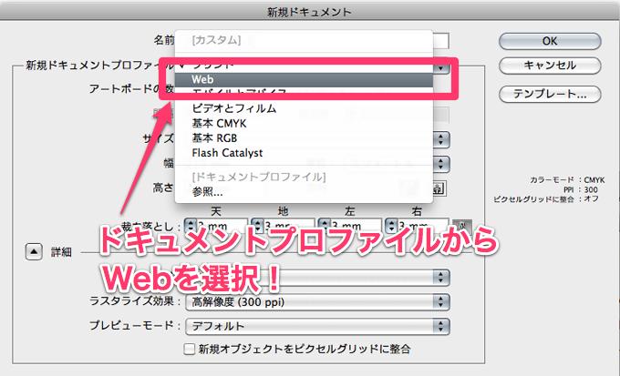 Webデザイン用Illustratorドキュメント設定