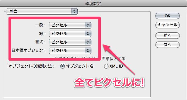 Webデザイン用Illustrator環境設定