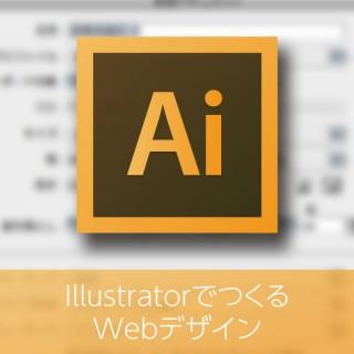 IllustratorでWebデザインをする時の注意点と基本設定方法!