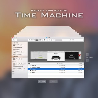 Time MachineでMacのバックアップを取るのを止めた3つの理由