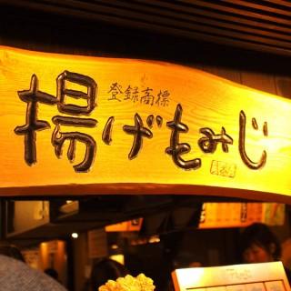 B級グルメ 広島宮島限定「揚げもみじ」!ここでしか食べられない超個性的もみじまんじゅう!