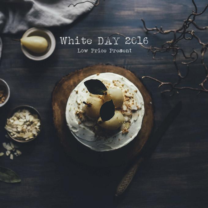 whiteday2016