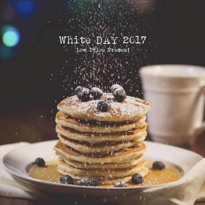 whiteday2017-1