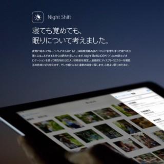 iPhone5にブルーライトカット機能Night Shiftが使えるiOS9.3をインストール!