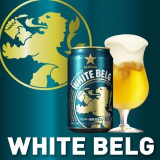 コスパ抜群!ビールよりおいしいホワイトベルグ(第三のビール)が最近のお気に入り!
