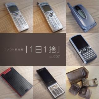 コツコツ断捨離!今週は個性豊かなデザインの携帯電話たち! [1日1捨 第7週目]