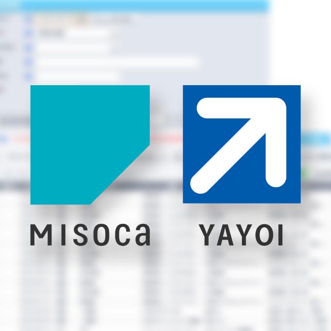 Misoca やよい青色申告 連携