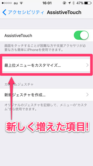 assistive-touch-menu4