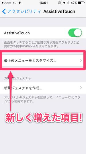 assistive-touch-menu4