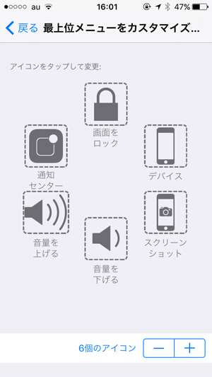 assistive-touch-menu5