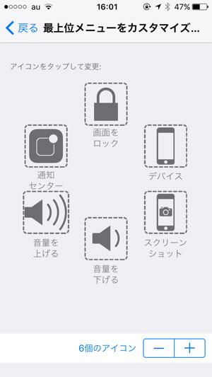 assistive-touch-menu5