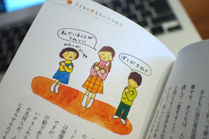 子供の心のコーチング