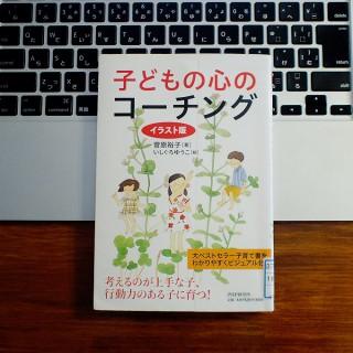 子どもの自己肯定感は愛することで育む!子どもの心のコーチング by 菅原裕子