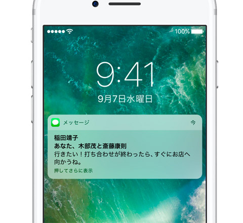 ios10iphone5non_3