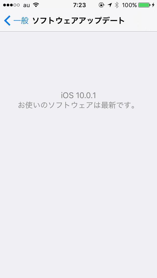 ios10update005