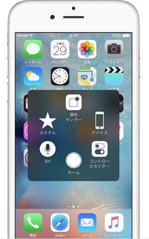 iphone6-ios9-assistive-touch-menu
