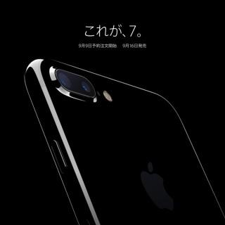 iPhone 7/Plusまとめ。正統進化で予想通り!ヘッドホン端子廃止、防水防じん仕様、Plusにデュアルカメラ、そして待望のおサイフケータイ正式対応。FeliCa機能搭載!
