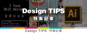 Design TIPS 特集記事