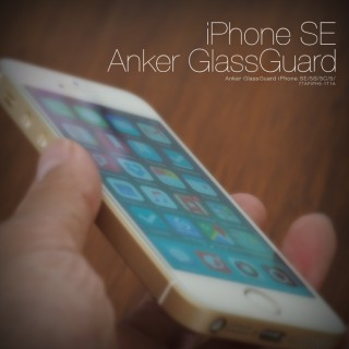 iPhoneSEは保護フィルムではなく強化ガラス(Anker GlassGuard)にしてみました!キレイに貼る工夫がいっぱいでおすすめ。