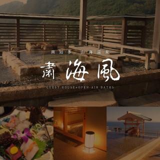 贅沢の極み! 粛海風の貸切露天風呂付き特別室「光源氏」は伊勢湾を堪能できる絶景&開放感!