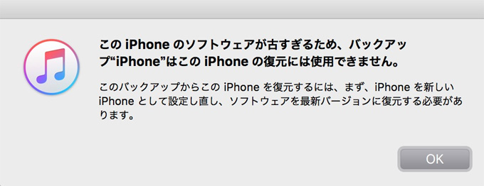 iPhone機種変前のバックアップ