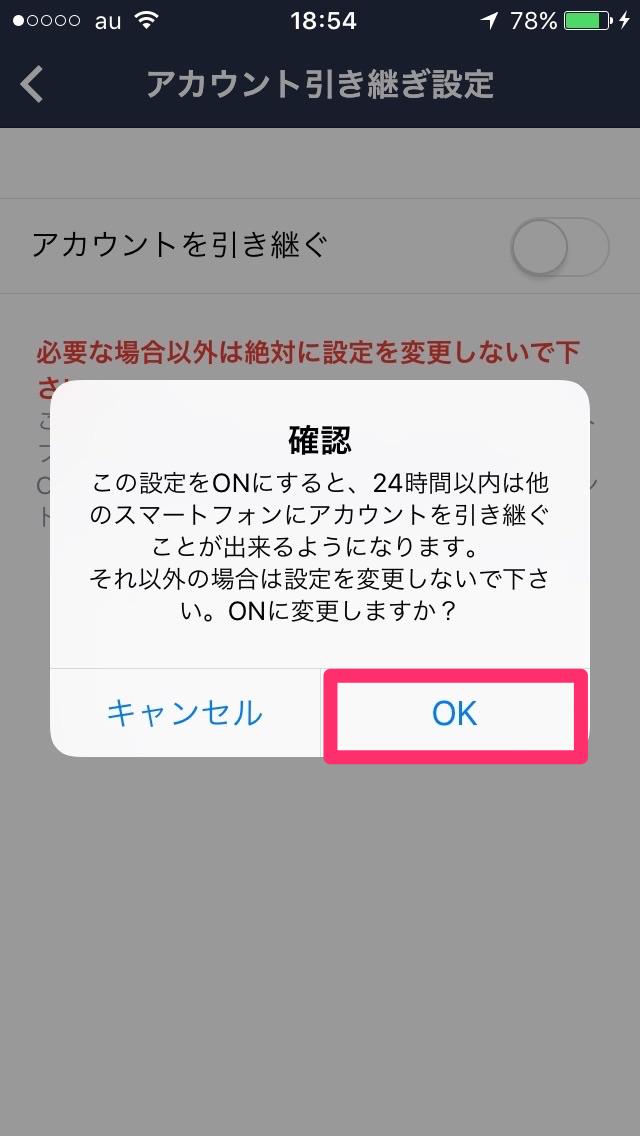 iPhone機種変前のLINEバックアップ