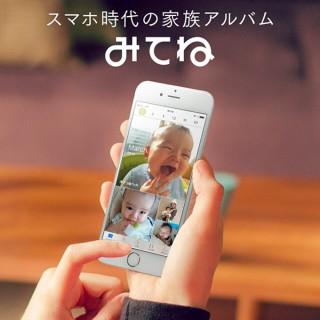 家族で写真&動画共有するなら「みてね」アプリが容量無制限で最強!フォトブックもかんたんに作れちゃう!