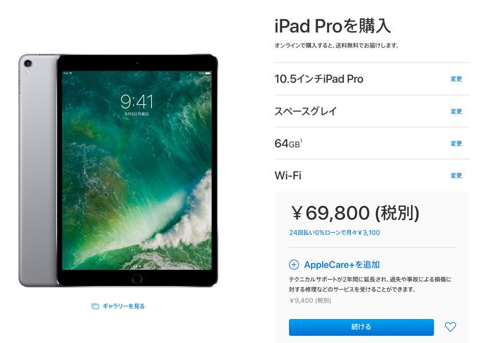 iPad Pro スペースグレイ
