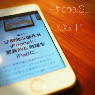 iPhone SEにiOS11をインストール!ただし写真・動画HEIF/HEVC形式非対応など使えない機能あり